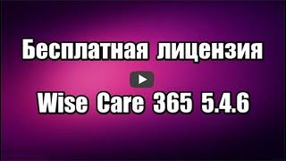 Бесплатная лицензия Wise Care 365 Pro программы для очистки и оптимизации системы Windows, удаления ненужных файлов, исправления ошибок в реестре.  Скачать программу Wise Care 365 Pro: