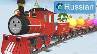 Learn Colors (RUSSIAN) - Изучаем цвета и украшаем новогоднюю ёлку с паровозиком Шоном.
