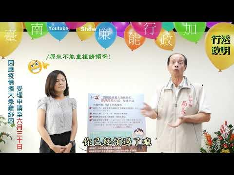 「臺南Youtube Show.廉能行政加-因應疫情擴大急難紓困方案」宣導短片
