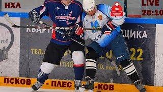 ХК Псков - ХК Плесков. НХЛ