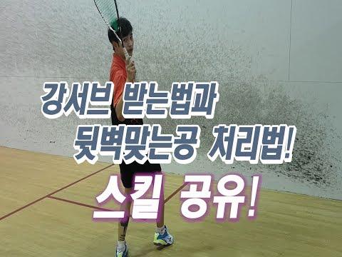 [영훈TV]스쿼시 강서브 받는법과 뒷벽 맞는공 처리법!