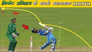 क्रिकेट इतिहास के अब तक के सबसे खतरनाक शॉट ||Top 10 dangerous Shots In cricket ,like tiktok cricket