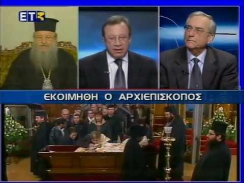 Ειδικό Αφιέρωμα της ΕΤ3 Αρχιεπίσκοπος Χριστόδουλος