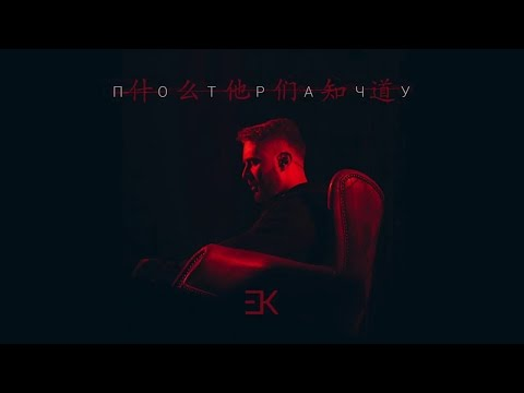 Егор Крид  - Потрачу  ( cover+remix  by Саня DEER )премьєра клипа 2017