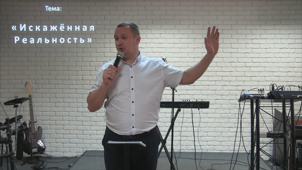 """Пастор Вадим Енков. Тема """"Искаженная реальность"""""""