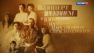 Концерт реквием к 100-летию расстрела Царской семьи