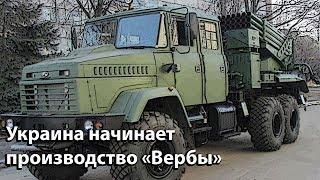 Круче «Града»: Украина начинает производство «Вербы»