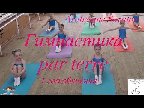 Гимнастика par terre, 1 часть, 1 год обучения. Арабеск Саратов.