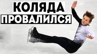 МИХАИЛ КОЛЯДА ПРОВАЛИЛСЯ НА ОЛИМПИАДЕ 2018   Фигурное катание без медалей?!