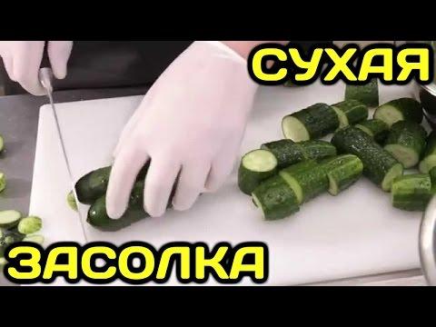 Как солить огурцы без рассола (сухая засолка)