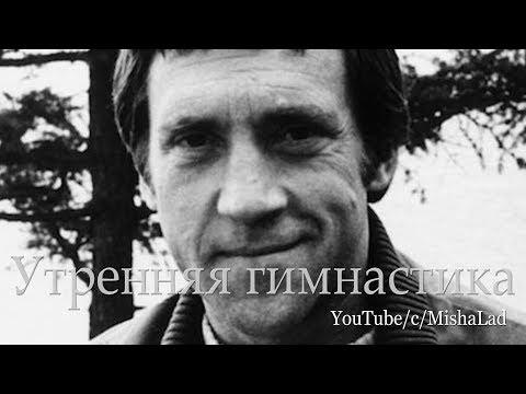 """New! Владимир Высоцкий """"Утренняя гимнастика"""" в хорошем качестве, 100% звук."""