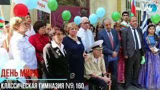 В Баку отметили Международный день мира.