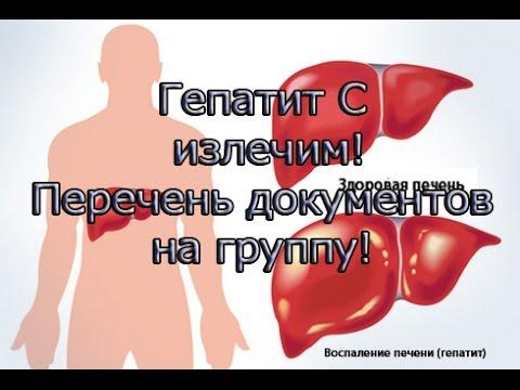 Проявления гепатита в на коже