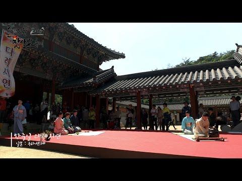 2016 문경전통찻사발축제 - 한중일 다례시연 / 일본 : 우라센께 미리보기 사진