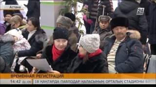 Жители Астаны, Алматы, Шымкента и Караганды могут пройти временную регистрацию в любом ЦОНе