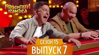 Новый Рассмеши Комика 2018 - Сезон 15 - Выпуск 7 | Новые Приколы