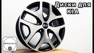 Литые диски для KIA - обзор