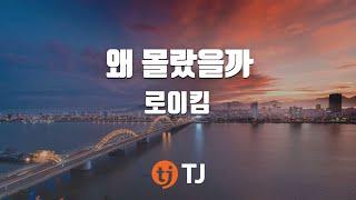 [TJ노래방] 왜몰랐을까 - 로이킴(Roy Kim) / TJ Karaoke