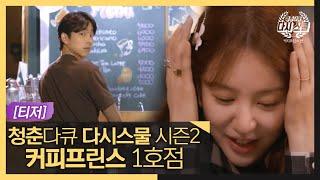 [티저] ☕'청춘다큐-다시 스물' 🍰시즌2, 커피프린스 #MBCLife