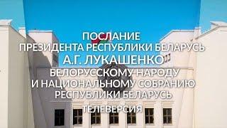 Ежегодное Послание Президента Беларуси А. Г. Лукашенко белорусскому народу и Национальному собранию