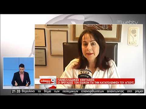 Πανελλαδικές εξετάσεις: Οι προτάσεις των εδικών κατά του άγχους | 05/06/2019 | ΕΡΤ