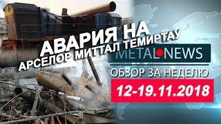 АВАРИЯ НА АРСЕЛОР МИТТАЛ ТЕМИРТАУ | MetalNews.Обзор за неделю 12 -19.11.2018