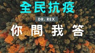 【防疫Q&A】人心惶惶,謡言滿天飛,Dr.Rex親自解答大家的疑問
