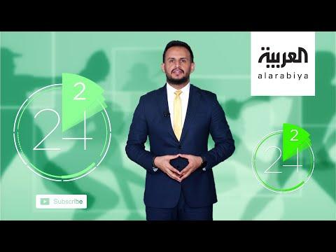 العرب اليوم - شاهد: أحدث أخبار الرياضة العربية والعالمية في دقيقتين