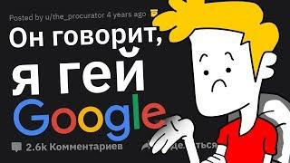 Google Поиск, ИЗМЕНИВШИЙ Вашу Жизнь