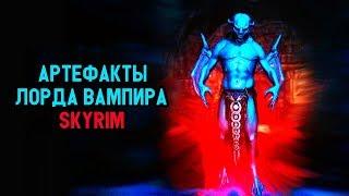 Skyrim СИЛЬНЕЙШИЕ АРТЕФАКТЫ ЛОРДА ВАМПИРА и их СЕКРЕТЫ