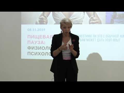 Лилия Горелая - Пищевая пауза