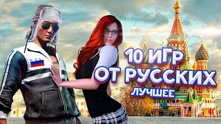 10 Российских игр за которые тебе НЕ будет стыдно. Лучшие Русские игры топ игр пк игры
