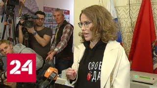 Ксения Собчак проголосовала на выборах президента - Россия 24