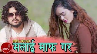 "Pramod Kharel New Song ""Malai Maaf Gara"" | Ramesh Raj Bhattarai | New Nepali Adhunik Song 2075/2019"