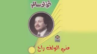 مازيكا Meni Alwelaf Rah فؤاد سالم - مني الولف راح تحميل MP3