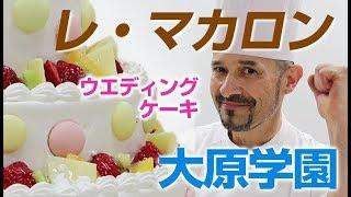 ☆マカロン☆ 大原学園 *3段ウエディングケーキの作り方を教えます❺☆マカロン☆