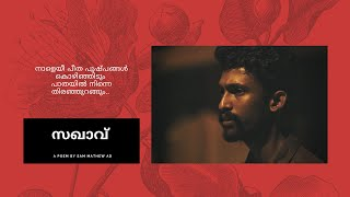 malayalam kavitha/ Sakhav poem by Sam Mathew AD, School of Letters