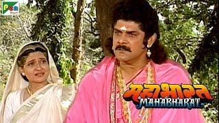 कुंती ने किया कर्ण के जन्म का खुलासा | महाभारत (Mahabharat) | B. R. Chopra | Pen Bhakti - Download this Video in MP3, M4A, WEBM, MP4, 3GP
