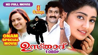 Ustaad Full Movie - ( HD 1080p )   Mohanlal , Indraja , Divyaa Unni   Ranjith - Shaji Kailas