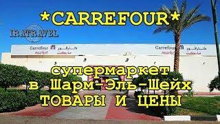 🇪🇬 ЦЕНЫ В ЕГИПТЕ | СУПЕРМАРКЕТ КАРФУР В ШАРМЕ |  ШОПИНГ В ШАРМЕ 2018 | CARREFOUR EGYPT 🛒
