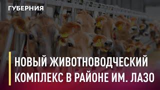 Новый животноводческий комплекс готовят к открытию. Новости. 22/01/2021. GuberniaTV