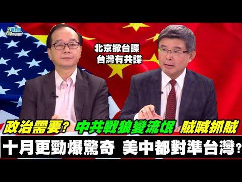 《政經最前線-無碼看中國》201025 EP93十月更勁爆驚奇 美中都對準台灣? 中共戰狼變流氓 賊喊抓賊 政治需要?