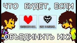 [Rus] Что будет, если объединить Undertale и Deltarune? [1080p60]