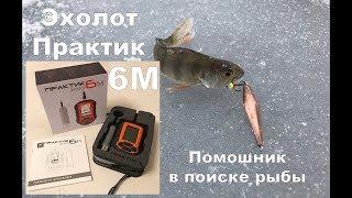 Эхолот для рыбалки практик 6m