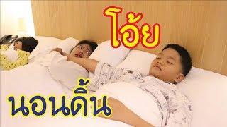 นอนดิ้นจัง !!! 9 วิธีแก้ลูกนอนดิ้น ฉบับเด็กยิ้ม ที่บัลโคนี ซีไซด์ ศรีราชา