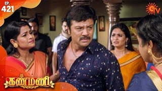 Kanmani - Episode 421 | 12th March 2020 | Sun TV Serial | Tamil Serial