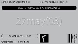 Мастер-класс «Драма памяти», Валерий Печейкин (03) — Память против новостей | SAS Online |