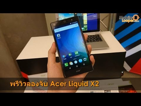 พรีวิวลองจับ Acer Liquid X2 สมาร์ทโฟน 3 ซิม สเปคแรง แบตอึดด้วย