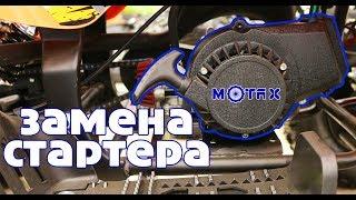 Замена механического стартера на двухтактном двигателе | Motax