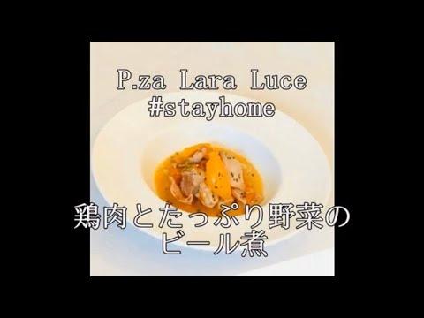 【夏にピッタリを○○をアレンジ?!】結婚式場のシェフがアレンジレシピをご紹介★